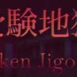 JUKEN JIGOKU Free Download